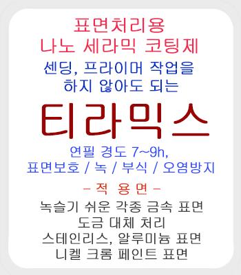 """""""티라믹스"""" 나노 세라믹 코팅제"""
